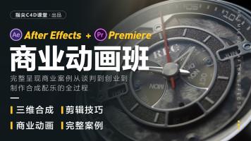 C4D+AE栏目包装影视广告电商视觉商业案例系列课【直播】