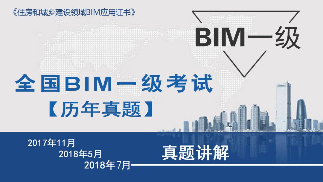 全国BIM一级考试真题讲解 BIM一级考试 BIM考试辅导