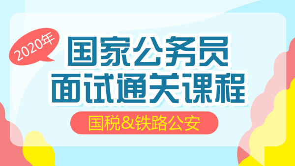 2020年国家公务员税务、铁路公安面试通关课程【进仕教育】