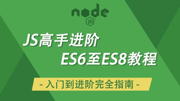 录制ES6教程ES7ES8实战应用vue.js教程