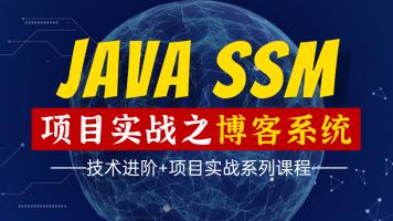 【项目实战】SSM框架实现博客系统/SpringMVC/MyBatis/Spring/