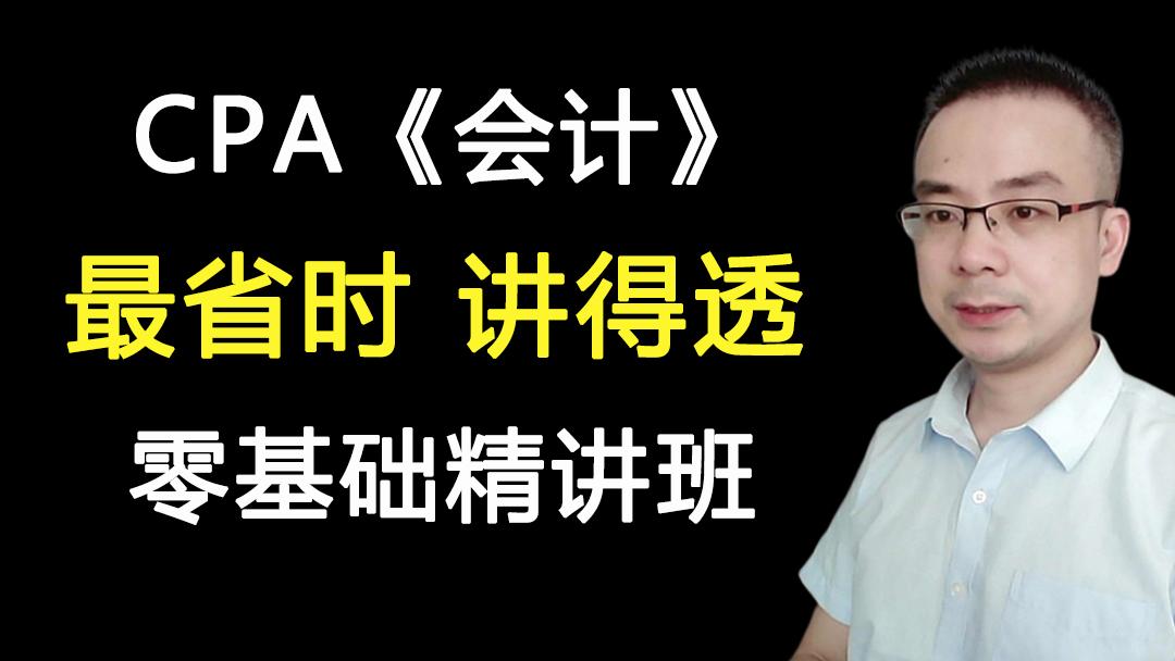 【备考2021注会CPA会计精讲班】注册会计师  初级会计中级会计