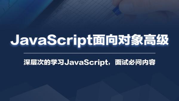 深入探索JavaScript