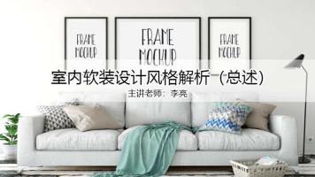 室内软装设计风格解析总述