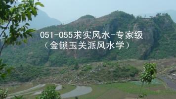 051-055求实风水-专家级(金锁玉关派风水学)