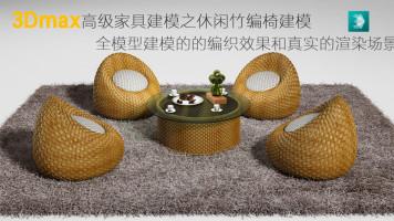 3Dmax、藤编、藤椅、编织高级家具建模【藤编椅建模 请看第一节】