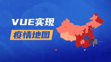 VUE实现疫情地图(附全套项目源码)