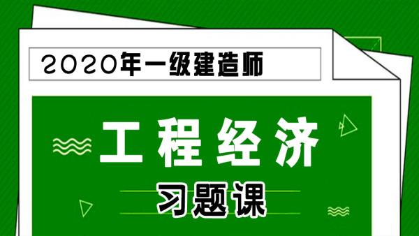 【游一男】2020年一建一级建造师工程经济习题课