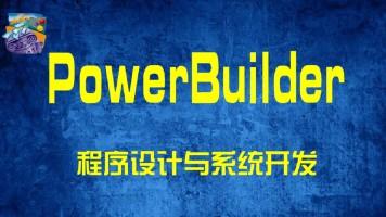 PowerBuilder程序设计与系统开发——清华大学教材—国家级精品课