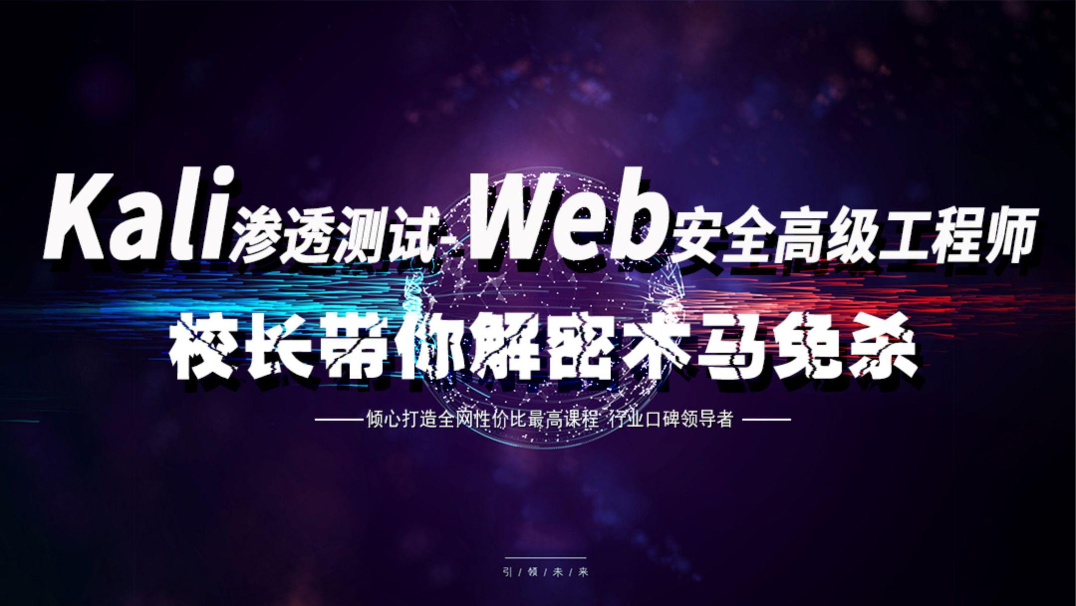 kali渗透测试/web安全/白帽子黑客/网络安全/无线安全/木马免杀