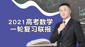 2021高考数学一轮复习联报(2021通关卡一轮)
