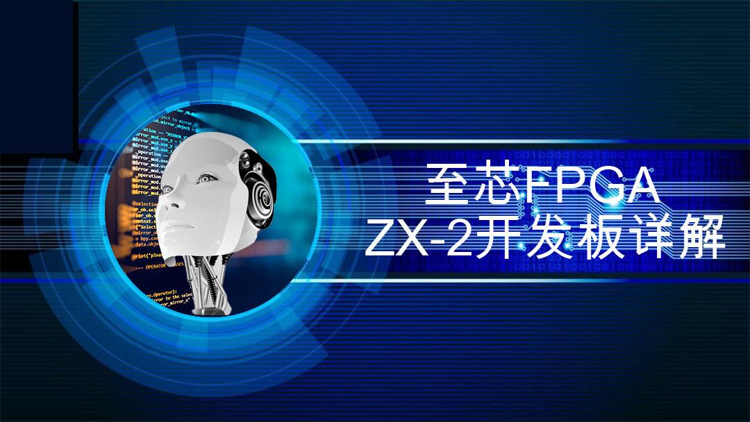 基于至芯科技的ZX-2FPGA开发板实操课程