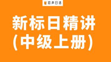 初声日语丨新标准日本语(中级上册)精讲
