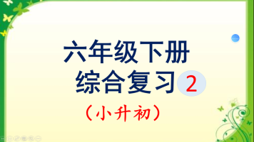 小升初数学复习(2)