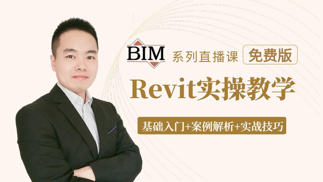 BIM软件Revit实操全系统免费直播课