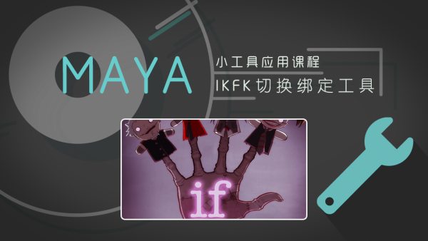MAYA-IKFK切换绑定工具应用教程【老船@动画吧】