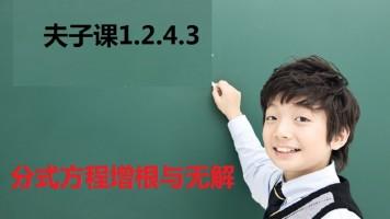 夫子课1.2.4.3ppt-分式方程增根与无解
