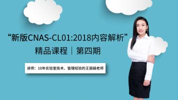 """第四期新版CNAS-CL01:2018 章节6 """"资源要求""""内容解析"""