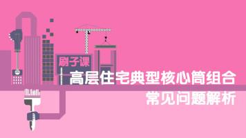 高层住宅典型核心筒组合常见问题解析(刷子课建筑设计收费系列)