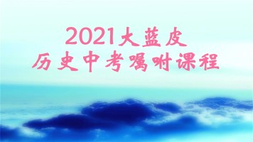 2021大蓝皮历史中考考前嘱咐课程