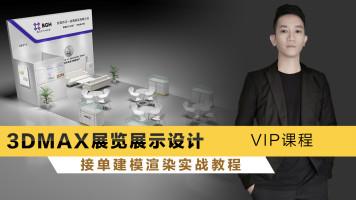3DMAX2019室内展览展示设计建模渲染全套实战VRay4.1渲染视频教程