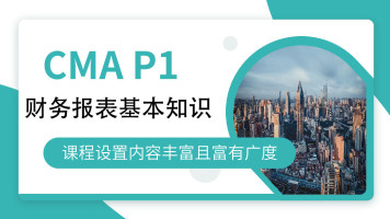 CMA P1财务报表基本知识