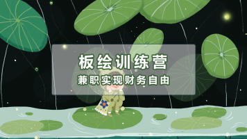 板绘众筹计划3节课快速掌握板绘三大技能【04月15号开课】(安)