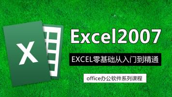 Office excel 2007零基础从入门到精通文字排版办公软件视频教程