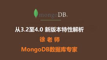 MongoDB新版本特性解析
