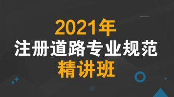 2021年注册道路专业规范精讲班