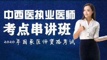 【中西医结合执业医师】考点串讲班—2020年医师考试【学乐优】