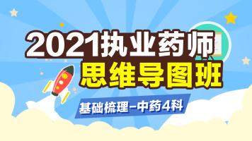 2021执业药师基础梳理班-思维导图(中药四科)