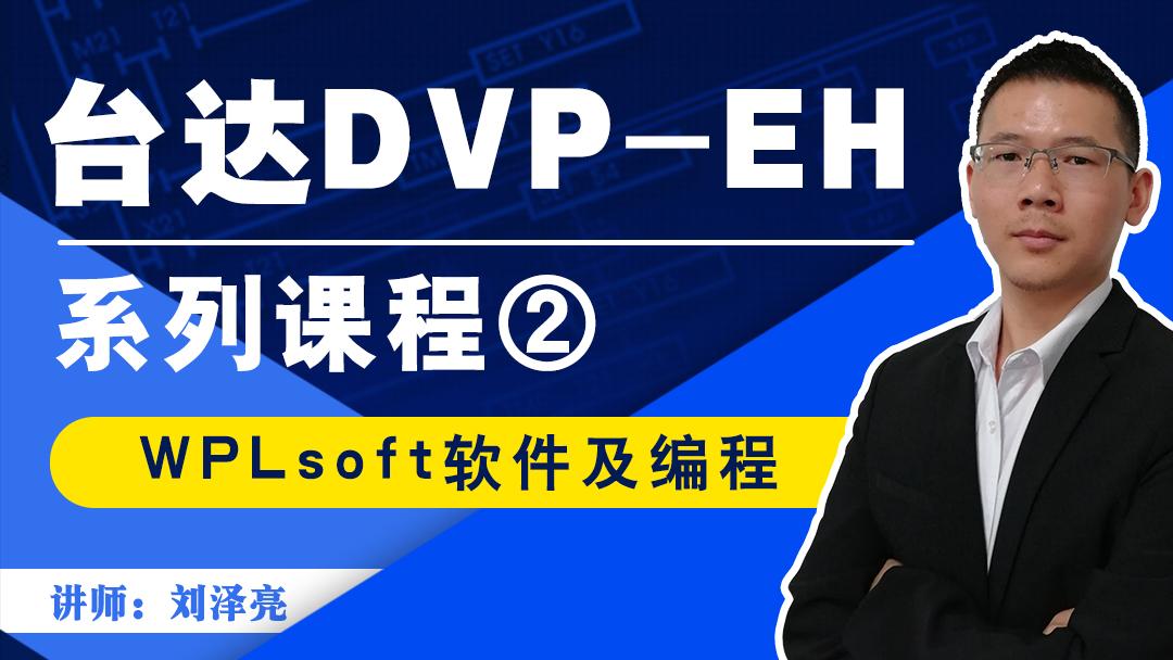 台达PLC_DVP-EH_WPLsoft软件及编程
