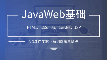 javaweb入门基础自学体系化课程(java零基础阶段三)JavaWeb