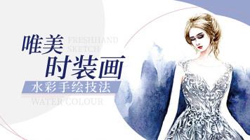慕轩·唯美时装画 | 水彩手绘技法