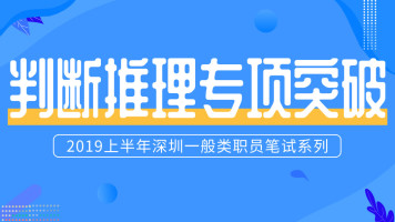 2019上半年深圳事业单位笔试判断推理专项突破