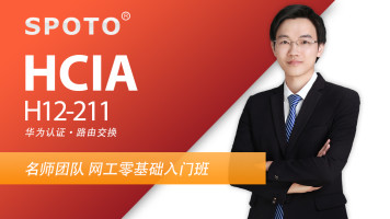 HCIA系列课 华为认证网络工程师SPOTO
