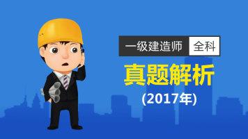 2017年一级建造师真题解析(项目管理、工程经济、工程法规、实务