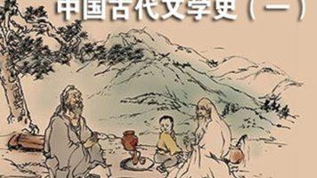 中国古代文学史一