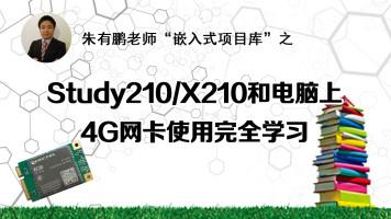 Study210和电脑上4G网卡使用完全学习