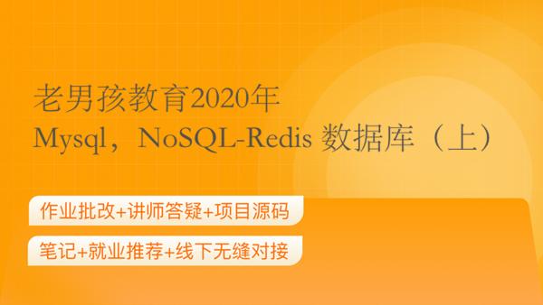 老男孩教育2020年Mysql,NoSQL-Redis 数据库(上)