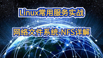 网络文件系统-NFS详解