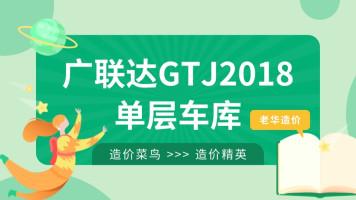 广联达GTJ2018量筋合一实操案例1——单层车库