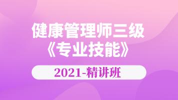 2021年三级健康管理师《专业技能》-精讲班