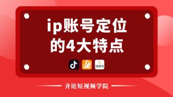 【齐论短视频/专注抖音快手变现】IP账号定位的4大特点