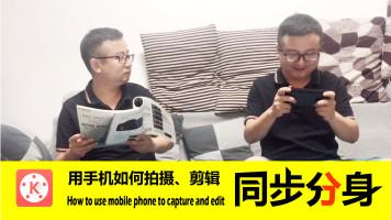 """手机也能玩""""分身""""——手机拍摄剪辑课程"""