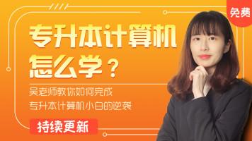 重庆专升本《计算机》课程解析