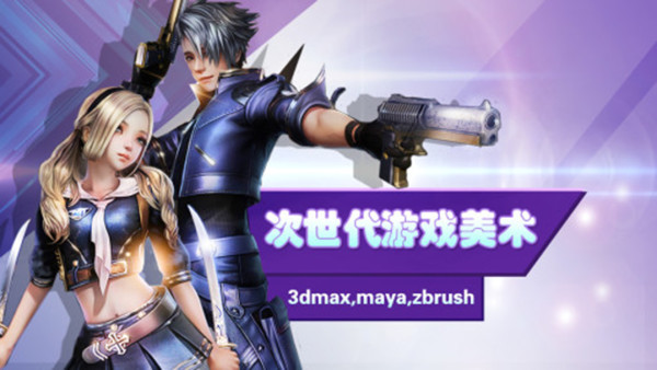 Zbrush,3Dmax次时代模型全能班【盛途学院】