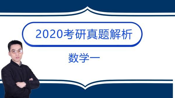 2020考研数学一真题讲解