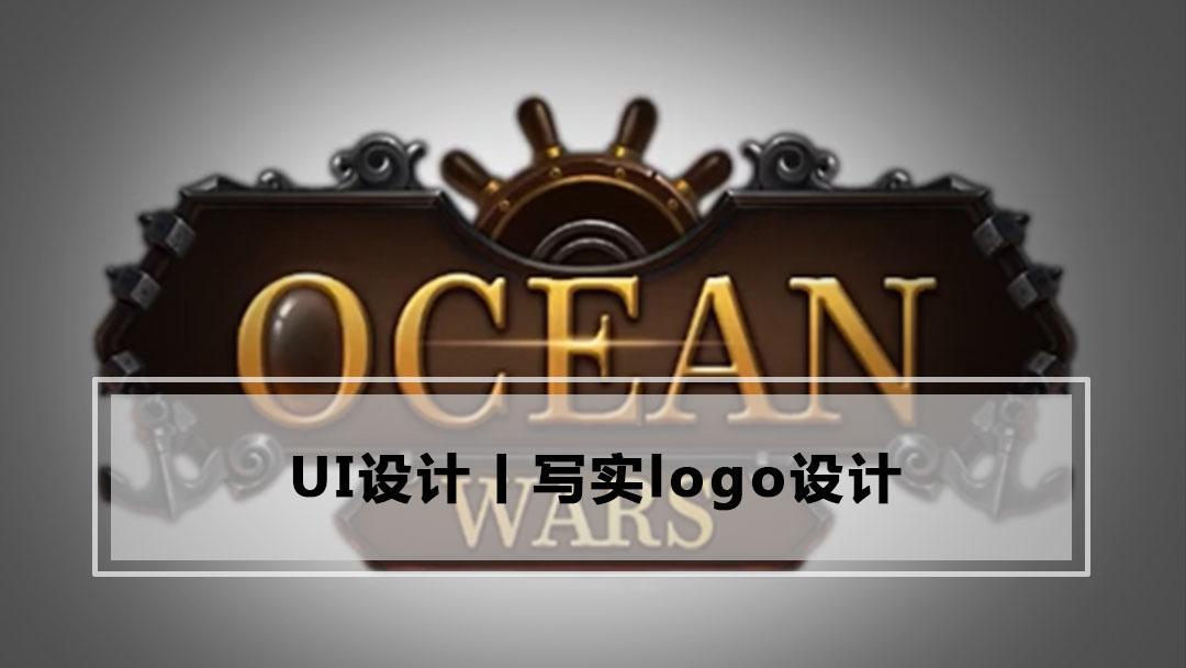 写实logo设计丨交互设计丨绘画教程丨王氏教育集团